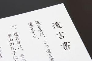 【5月15日】遺言書の書き方・伝え方~円満相続のコツ~ @ くらしの窓口