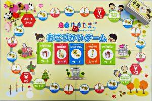 【5月13日】親子でおこづかいゲーム @ くらしの窓口